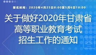关于做好2020年甘肃省高等职业教育考试招生工作的通知